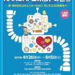 Robot Exhibition in Osaka University