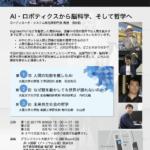 (日本語) 若手研究者によるサイエンスカフェ