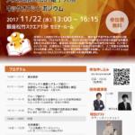 (日本語) RISTEXキックオフシンポジウムの開催