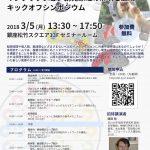 CRESTキックオフシンポジウムの開催