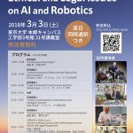 The International Symposium on Ethical and Legal Issues on AI and Robotics