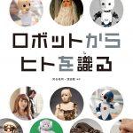 (日本語) 「ロボットからヒトを識る」の出版