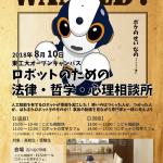 (日本語) 「ロボットのための法律・哲学・心理相談所」の開催