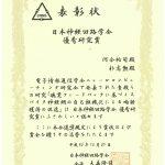 JNNS Research Award
