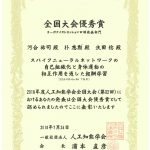 JSAI Annual Conference Award
