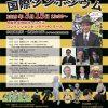 浅田稔教授 退職記念国際シンポジウムの開催