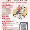 (日本語) 第一回大阪大学共生知能システム研究センター【おウチで】サイエンスカフェの開催