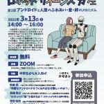 (日本語) 第2回【おウチで】大阪大学ロボットサイエンスカフェの開催